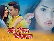 Rato Tika Nidhar Ma (PG)